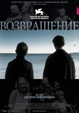 http://kastel.blog.bg/photos/82591/kinopoisk_ru-Vozvrashchenie-16826.jpg